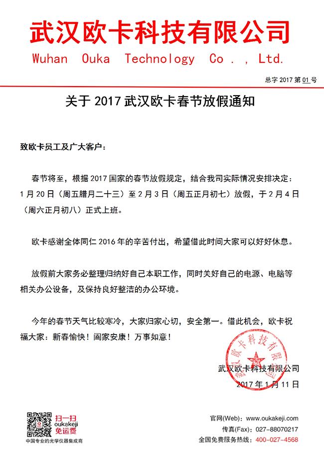 关于2017武汉欧卡春节放假通知图片
